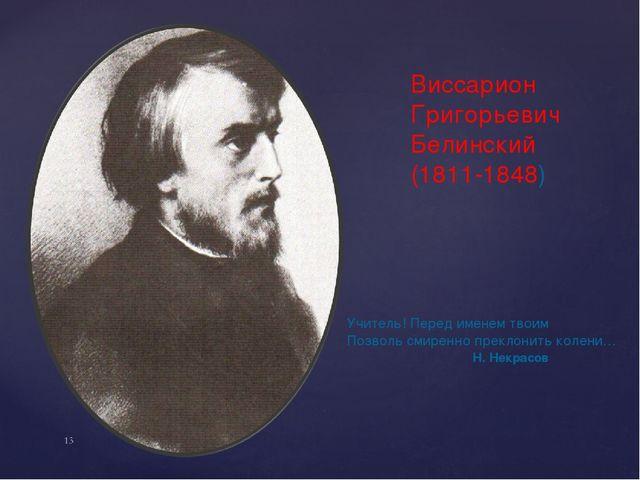 Виссарион Григорьевич Белинский (1811-1848) Учитель! Перед именем твоим Позво...