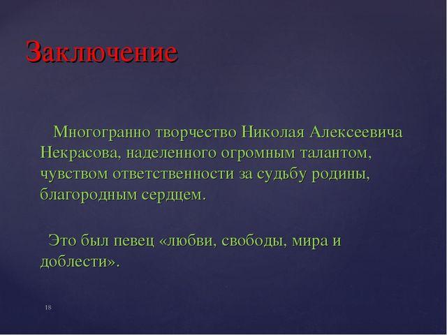 Заключение Многогранно творчество Николая Алексеевича Некрасова, наделенного...