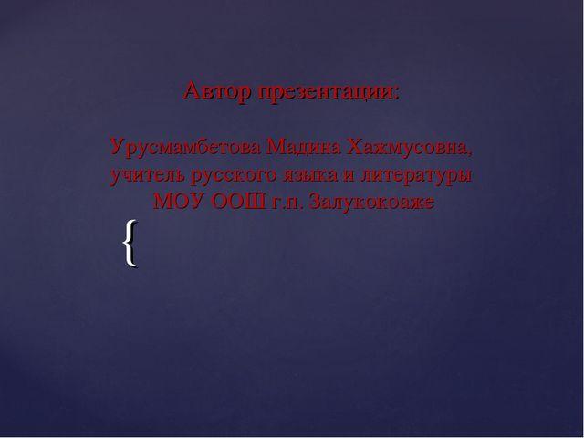 Автор презентации: Урусмамбетова Мадина Хажмусовна, учитель русского языка и...