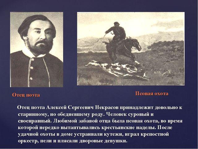 Отец поэта Алексей Сергеевич Некрасов принадлежит довольно к старинному, но...