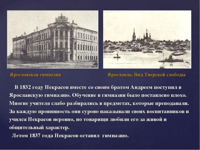 В 1832 году Некрасов вместе со своим братом Андреем поступил в Ярославскую...