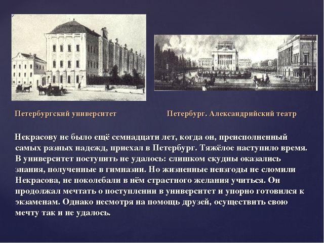 Некрасову не было ещё семнадцати лет, когда он, преисполненный самых разных...