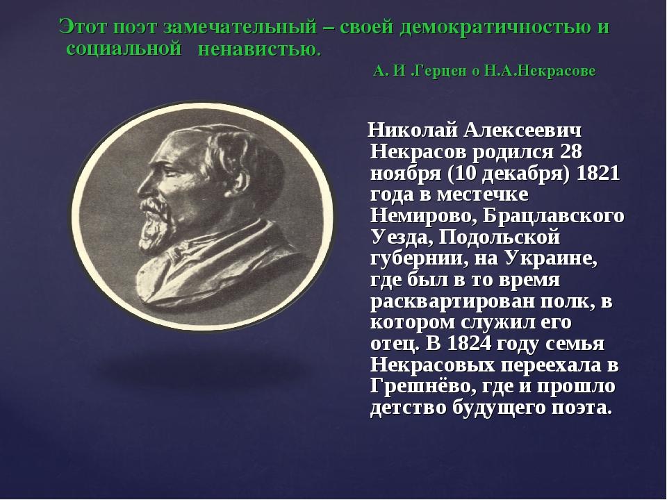 Этот поэт замечательный – своей демократичностью и Николай Алексеевич Некрас...
