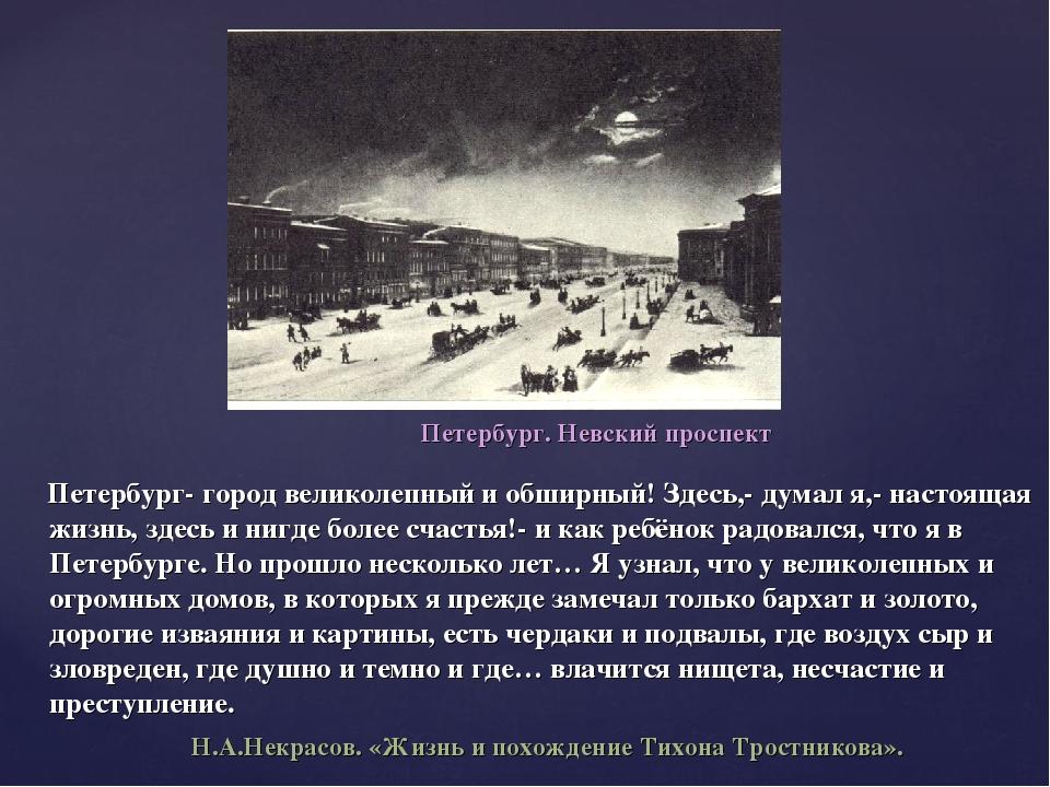 Петербург- город великолепный и обширный! Здесь,- думал я,- настоящая жизнь...
