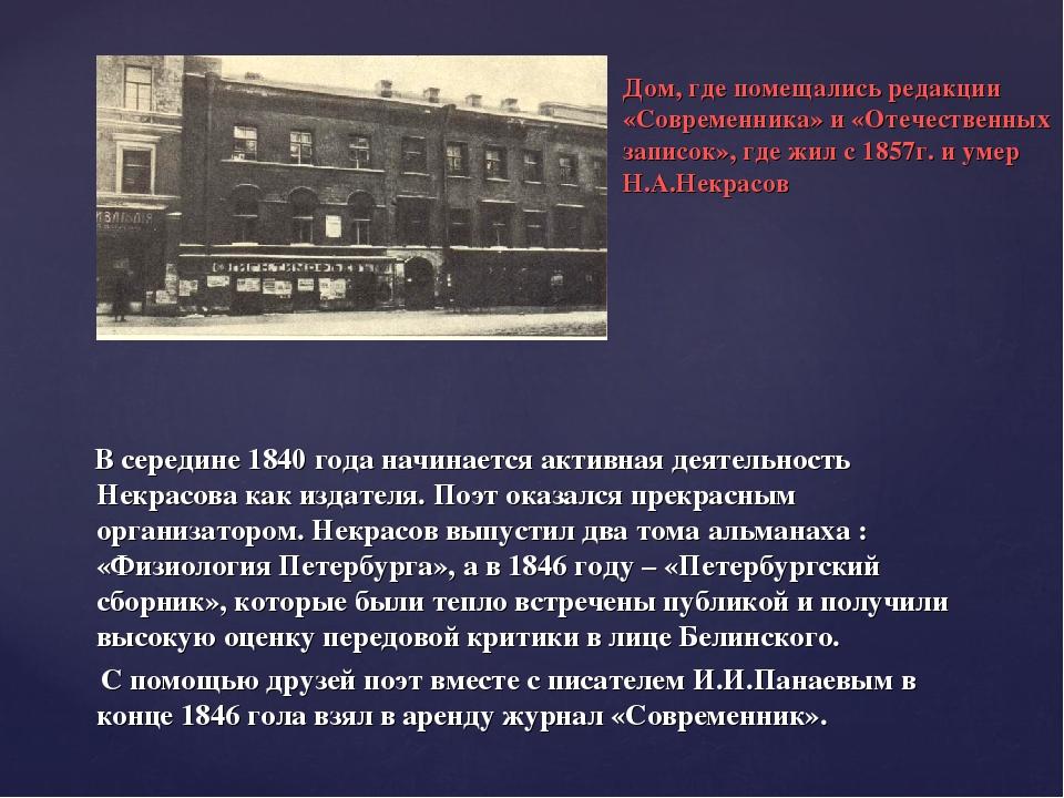 В середине 1840 года начинается активная деятельность Некрасова как издател...