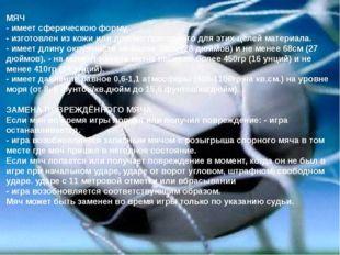 МЯЧ - имеет сферическою форму. - изготовлен из кожи или другою пригодного для