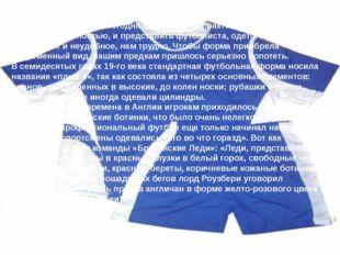 Футбольная униформа значительно менялась на протяжении всей истории футбола.