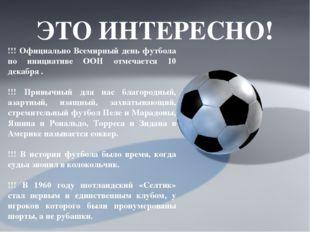 ЭТО ИНТЕРЕСНО! !!! Официально Всемирный день футбола по инициативе ООН отмеча