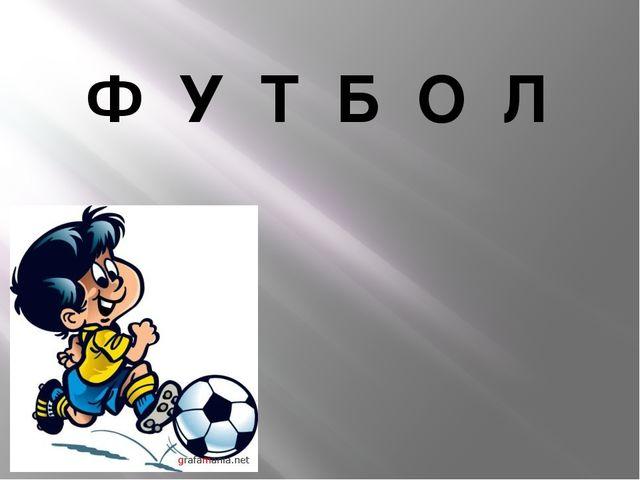 Ф У Т Б О Л