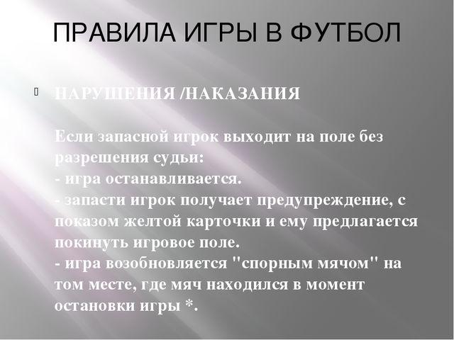 ПРАВИЛА ИГРЫ В ФУТБОЛ НАРУШЕНИЯ /НАКАЗАНИЯ Если запасной игрок выходит на пол...