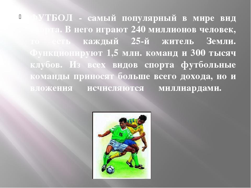 ФУТБОЛ - самый популярный в мире вид спорта. В него играют 240 миллионов чело...