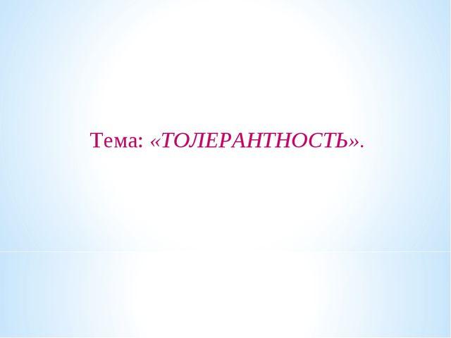 Тема: «ТОЛЕРАНТНОСТЬ».