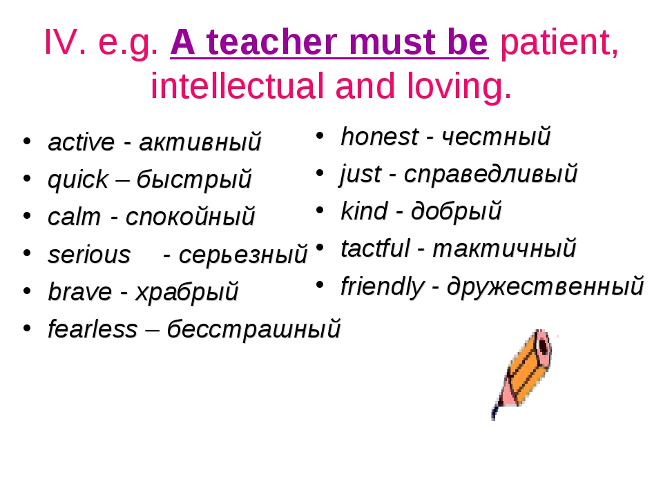 IV. e.g. A teacher must be patient, intellectual and loving. active - активны...