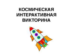 2. Кто из космонавтов первым вышел в открытый космос? 1) Ю.А. Гагарин 2) А.А.