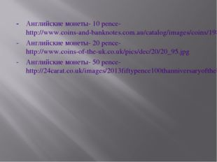 -Английские монеты- 10 pence-http://www.coins-and-banknotes.com.au/catalog/i