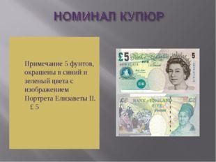 Примечание 5 фунтов, окрашены в синий и зеленый цвета с изображением Портр