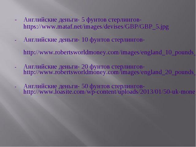 -Английские деньги- 5 фунтов стерлингов- https://www.mataf.net/images/devis...