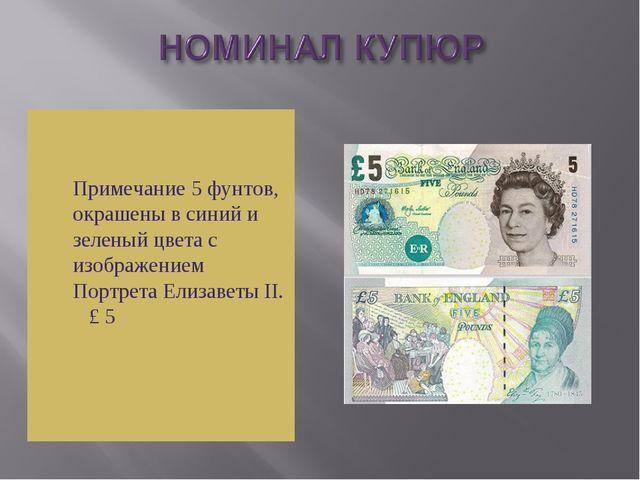 Примечание 5 фунтов, окрашены в синий и зеленый цвета с изображением Портр...