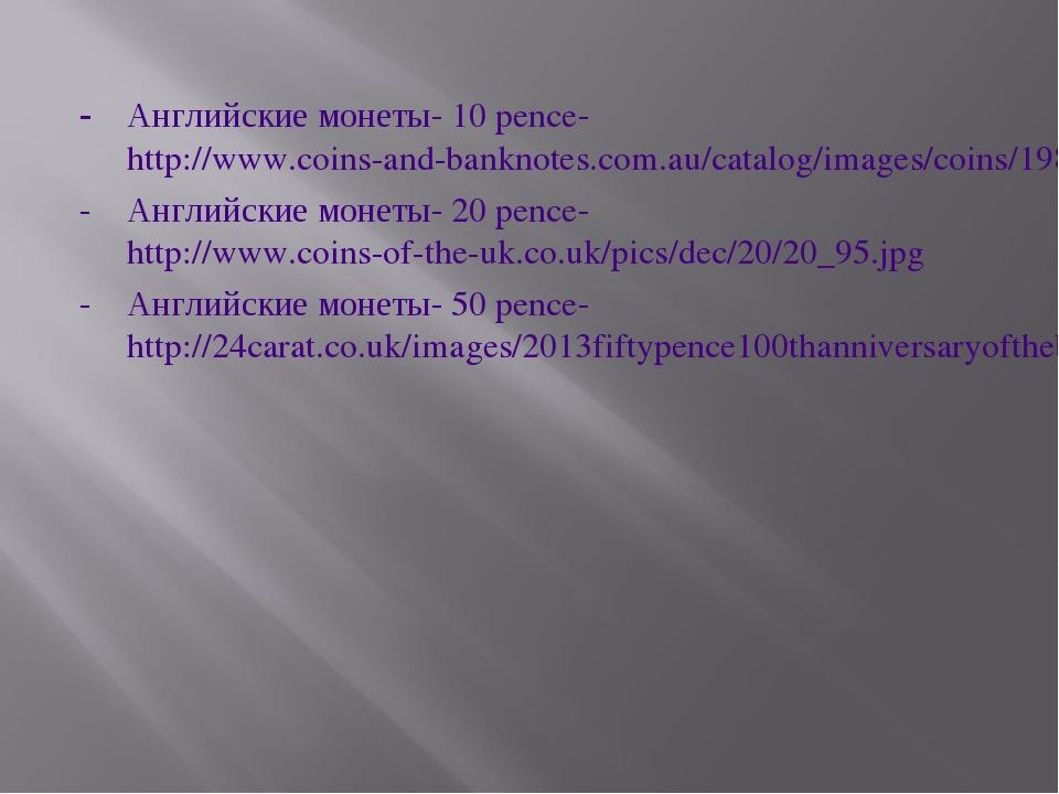 -Английские монеты- 10 pence-http://www.coins-and-banknotes.com.au/catalog/i...