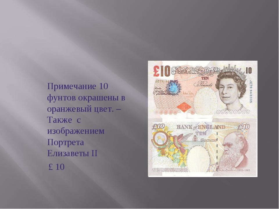 Примечание 10 фунтов окрашены в оранжевый цвет. –Также с изображением Порт...