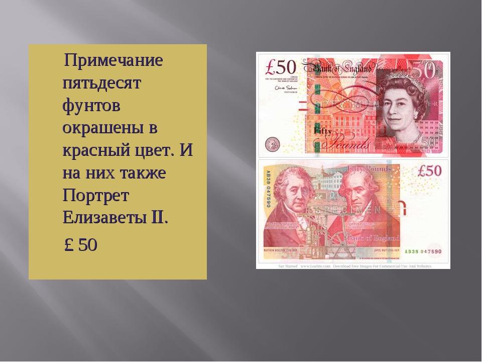 Примечание пятьдесят фунтов окрашены в красный цвет. И на них также Портрет...