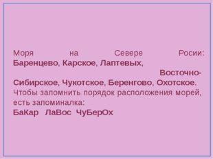 Моря на Севере Росии Баренцево,Карское,Лаптевых, Восточно-Сибирское,Чукот