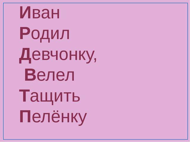 Иван Родил Девчонку, Велел Тащить Пелёнку
