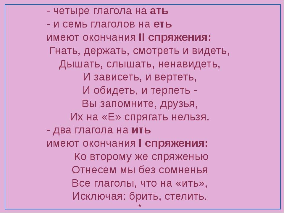 - четыре глагола наать - и семь глаголов наеть имеют окончанияII спряжения...