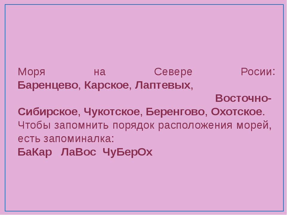 Моря на Севере Росии Баренцево,Карское,Лаптевых, Восточно-Сибирское,Чукот...