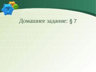 Домашнее задание: § 7