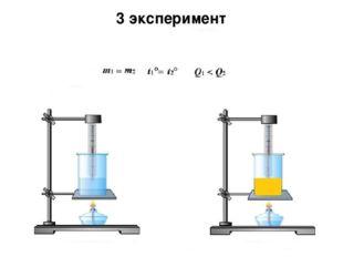 3 эксперимент