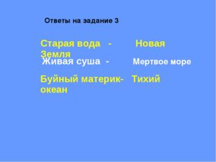 Ответы на задание 3 Живая суша - Мертвое море Старая вода - Новая Земля Буйны