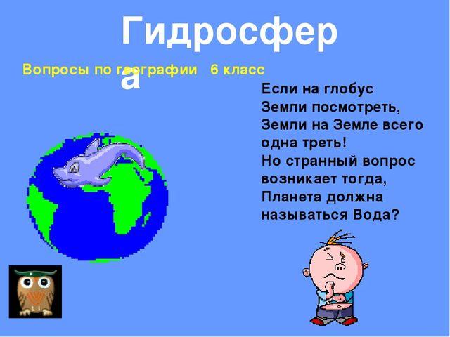 Если на глобус Земли посмотреть, Земли на Земле всего одна треть! Но странный...