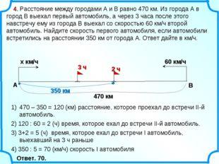 470 – 350 = 120 (км) расстояние, которое проехал до встречи II-й автомобиль.