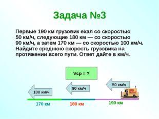 Задача №3 Первые 190км грузовик ехал со скоростью 50км/ч, следующие 180км