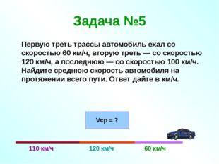 Задача №5 Первую треть трассы автомобиль ехал со скоростью 60 км/ч, вторую т