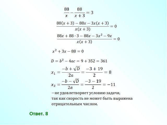 Ответ. 8