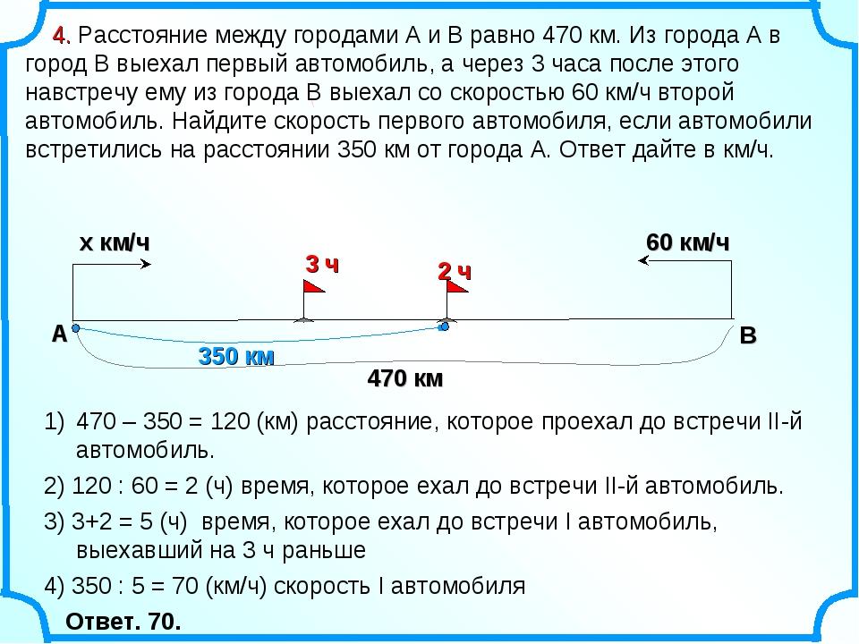 470 – 350 = 120 (км) расстояние, которое проехал до встречи II-й автомобиль....