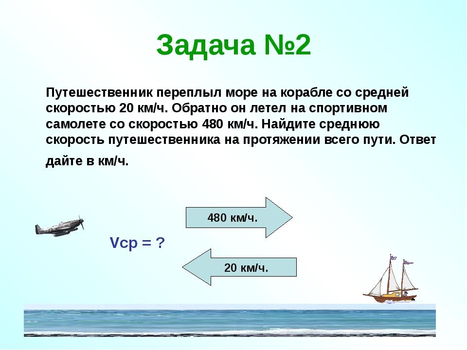 Задача №2 Путешественник переплыл море на корабле со средней скоростью 20 км...