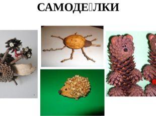 САМОДЕ́ЛКИ