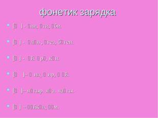 фонетик зарядка [Ә ] - әни, әти, әби. [Ү] - үлән , үгез, бүген. [Ө] - өй. өрә
