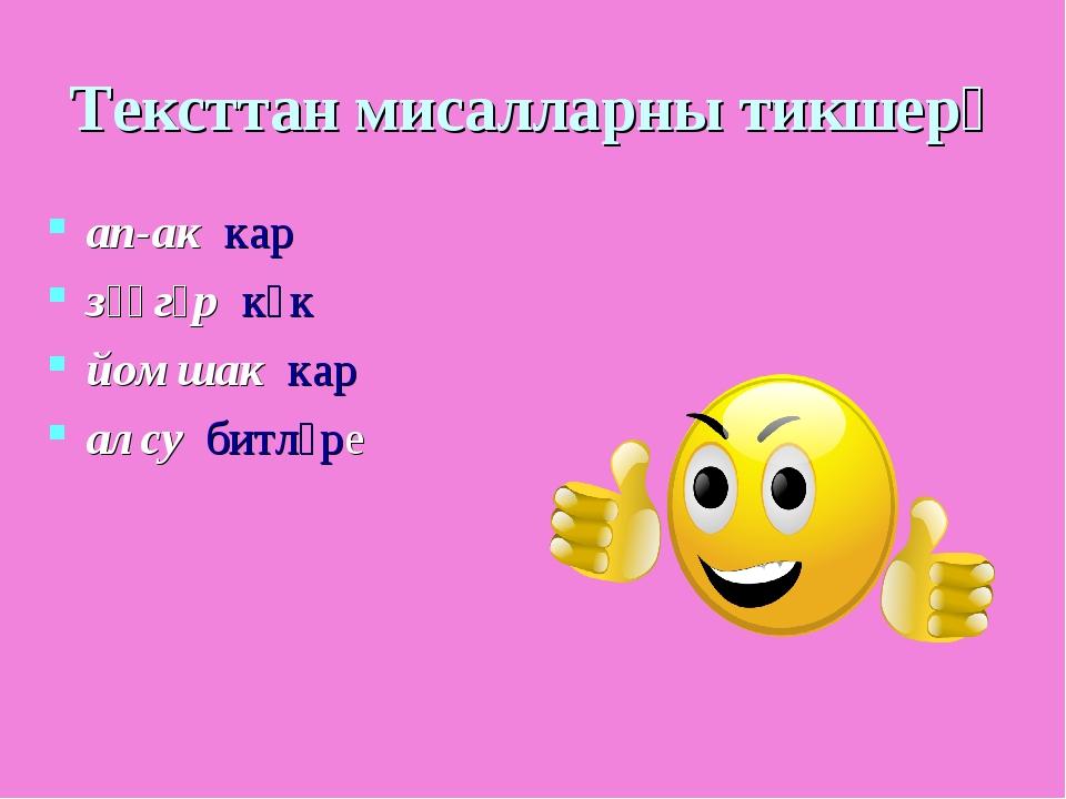Тексттан мисалларны тикшерү ап-ак кар зәңгәр күк йомшак кар алсу битләре