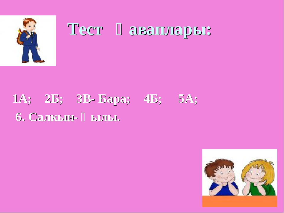 Тест җаваплары: 1А; 2Б; 3В- Бара; 4Б; 5А; 6. Салкын- җылы.