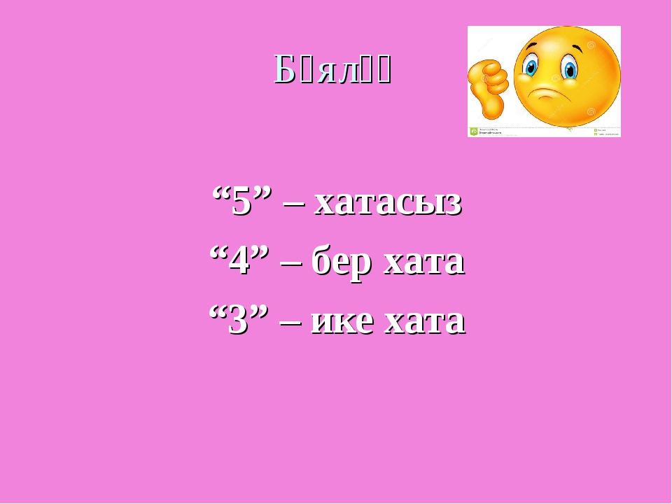 """Бәяләү """"5"""" – хатасыз """"4"""" – бер хата """"3"""" – ике хата"""