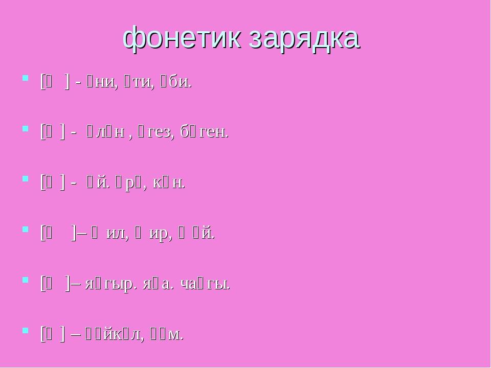 фонетик зарядка [Ә ] - әни, әти, әби. [Ү] - үлән , үгез, бүген. [Ө] - өй. өрә...