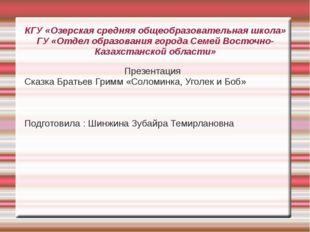 Презентация Сказка Братьев Гримм «Соломинка, Уголек и Боб» Подготовила : Шинж