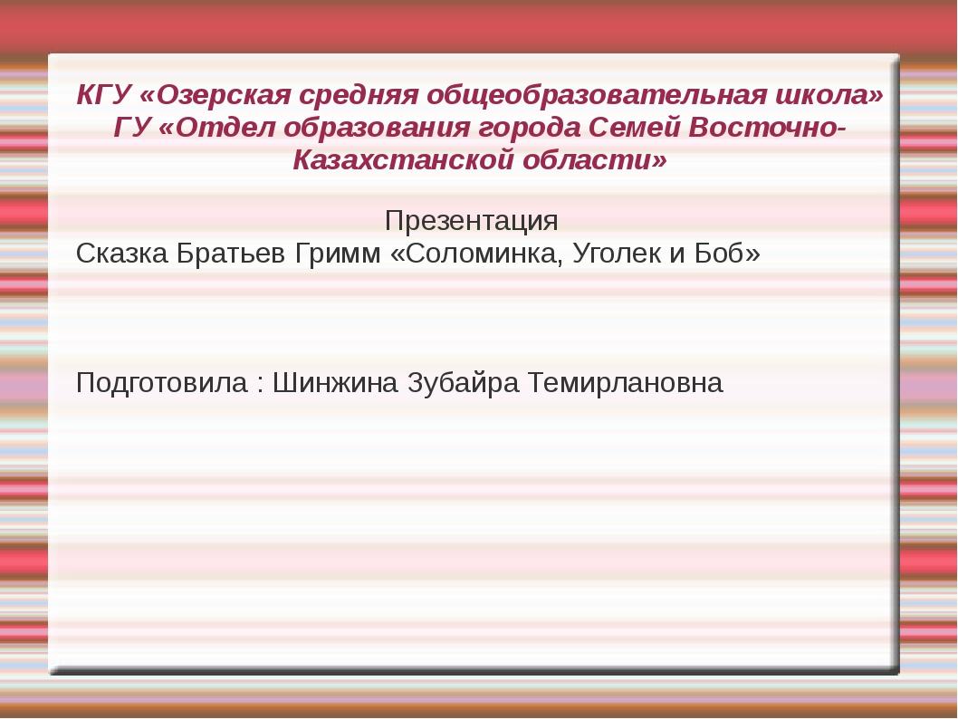 Презентация Сказка Братьев Гримм «Соломинка, Уголек и Боб» Подготовила : Шинж...