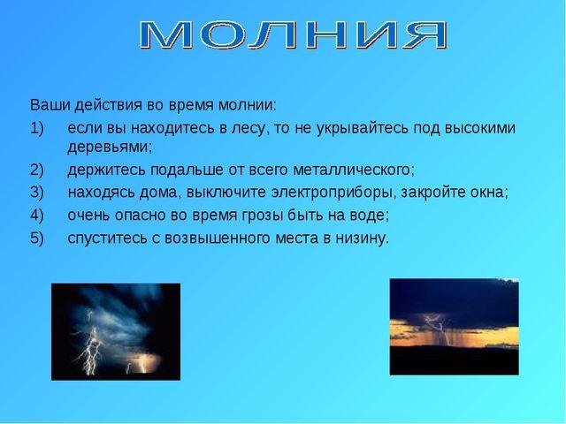 Ваши действия во время молнии: если вы находитесь в лесу, то не укрывайтесь п...