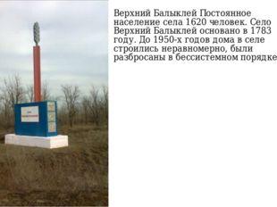 Верхний Балыклей Постоянное население села 1620 человек. Село Верхний Балыкле