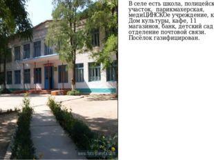 В селе есть школа, полицейский участок, парикмахерская, медиЦИНСКОе учреждени